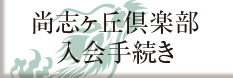 尚志ヶ丘倶楽部入会手続