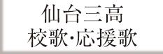 仙台三高校歌・応援歌